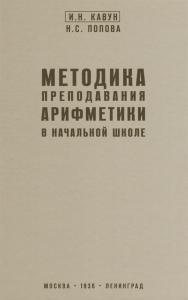 Методика преподавания арифметики в начальной школе. 1936