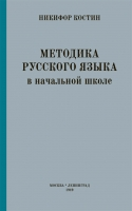 Методика русского языка в начальной школе / Костин Никифор 1949