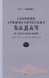 Сборник арифметических задач для нач.школы. Ч.1 / Попова Н.С. 1941