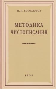 Методика чистописания / Боголюбов Н.Н. 1955