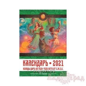 Календарь 2021. Коляды Даръ на 7529-7530 лето