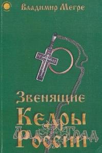 В.Мегре. Книга 2.