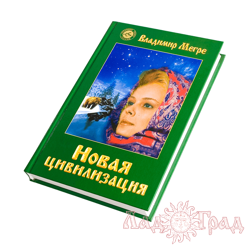 В.Мегре. Книга 8-1.