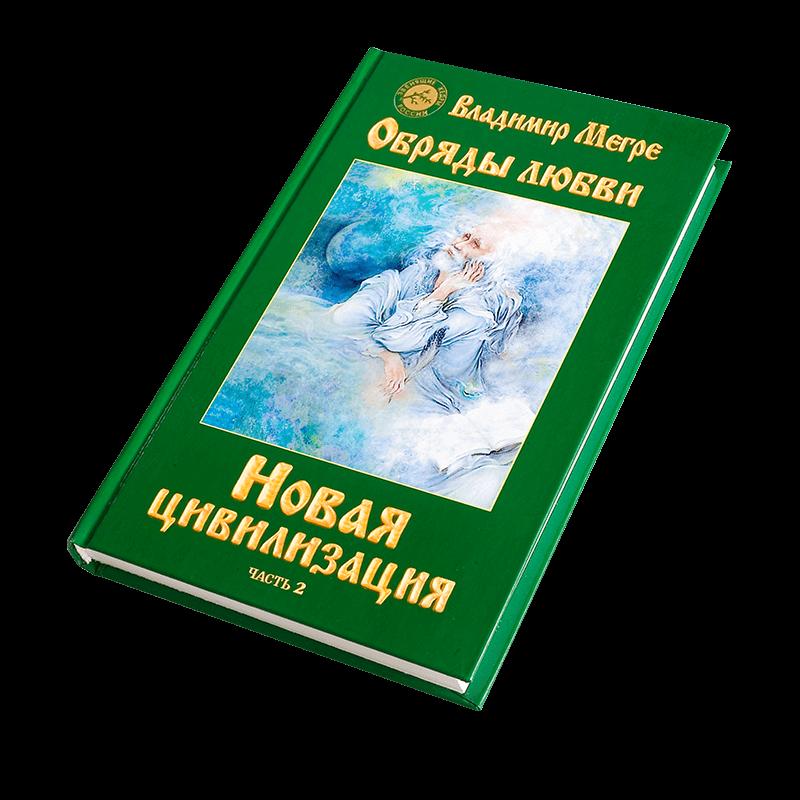 В.Мегре. Книга 8-2.