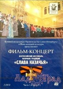DVD диски - Фильм-Концерт
