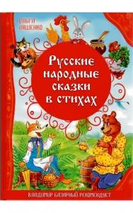 Русские народные сказки в стихах / Ляшенко О.Л.