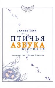 Птичья азбука в стихах / Алина Тали
