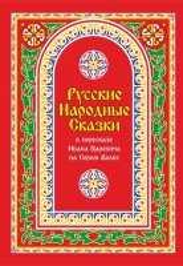 Русские народные сказки. В пересказе Ивана Царевича на сером волке