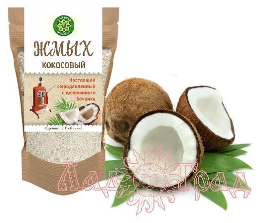 Жмых кокосовый сыродавленный, 300 гр
