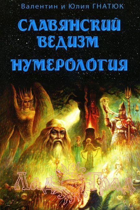 Славянский ведизм. Нумерология / Гнатюк