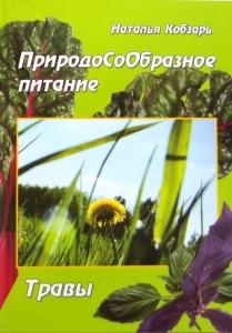ПриродоСоОбразное питание. Травы / Кобзарь Н._0