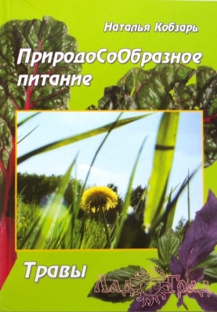 ПриродоСоОбразное питание. Травы / Кобзарь Н.