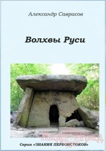 Саврасов А. Книга 7. Волхвы Руси_1