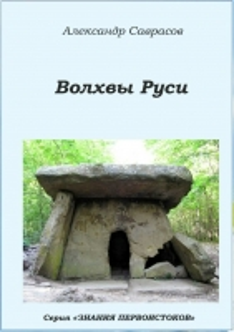Саврасов А. Книга 07. Волхвы Руси
