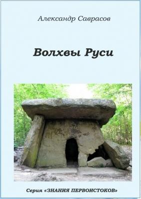 Саврасов А. Книга 7. Волхвы Руси