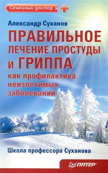 Суханов Правильное лечение простуды_0