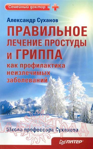 Суханов Правильное лечение простуды_1