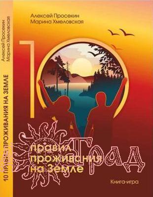 10 правил жизни на Земле. Книга-игра / Просекин А., Хмеловская М.
