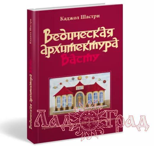 Ведическая архитектура Васту / Каджол Шастри (2019г)