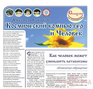 Саврасов А. Солеслов 06