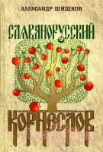 Славянорусский Корнеслов / Шишков А._1