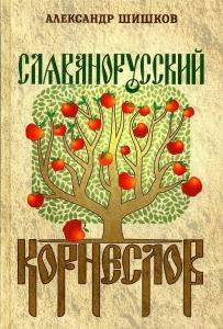 Славянорусский Корнеслов / Шишков А._0