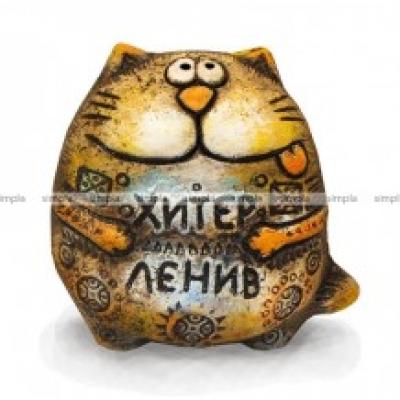 """Кот """"Хитер-ленив"""" шамот"""