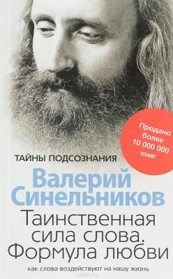 Синельников В.