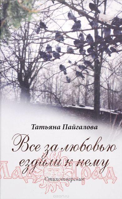 Т.Пайгалова