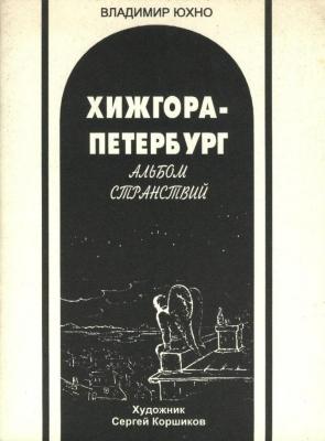 В.Юхно Хижгора Петербург