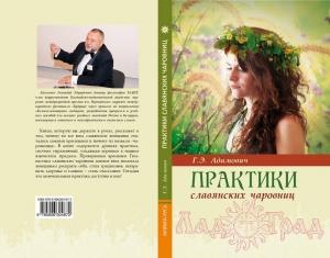 Практики славянских чаровниц / Адамович Г.Э._0