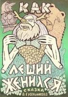Гусельников А.