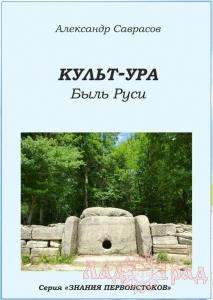 Саврасов А. Книга 3. Культ-Ура. Быль Руси_1