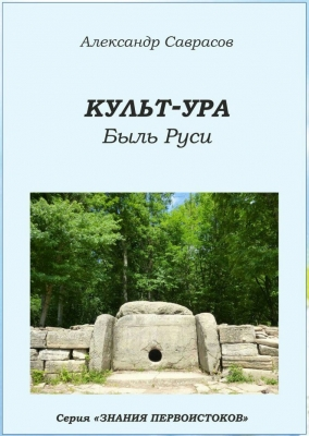 Саврасов А. Книга 3. Культ-Ура. Быль Руси