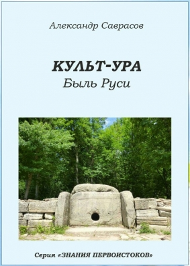 Саврасов А. Книга 03. Культ-Ура. Быль Руси
