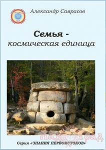 Саврасов А. Книга 2. Семья - космическая единица_1