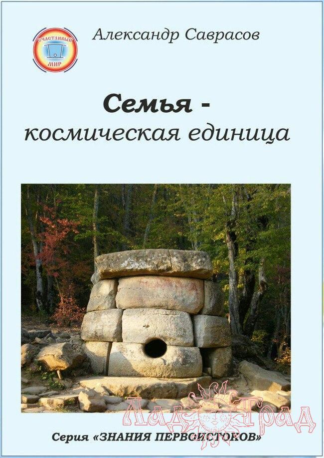 Саврасов А. Книга 2. Семья - космическая единица