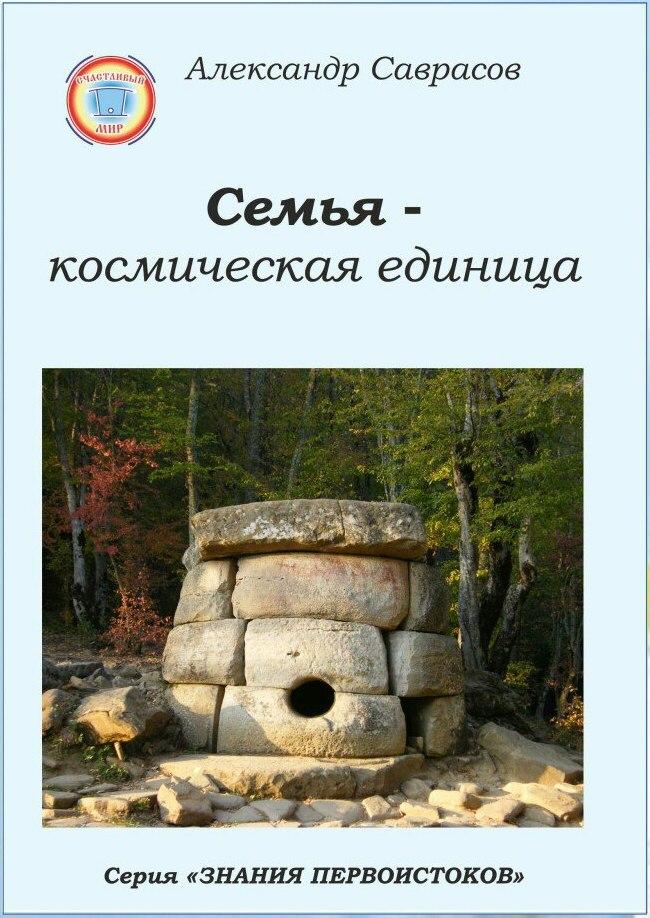 Саврасов А. Книга 02. Семья - космическая единица