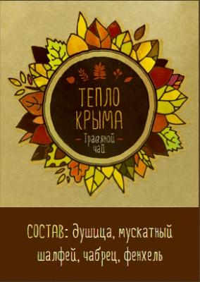 """Травяной чай """"Тепло Крыма"""",  100 гр"""