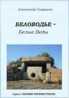 Саврасов А. Книга 5. Беловодье. Белые веды