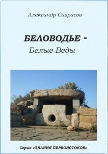 Саврасов А. Книга 05. Беловодье. Белые веды