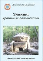 Саврасов А. Книга 1. Знания, хранимые дольменами