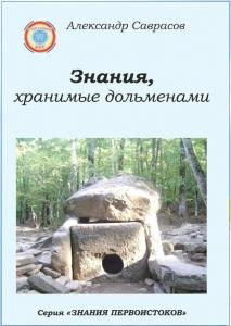 Саврасов А. Книга 01. Знания, хранимые дольменами