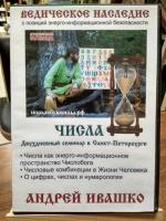 DVD Ивашко А.