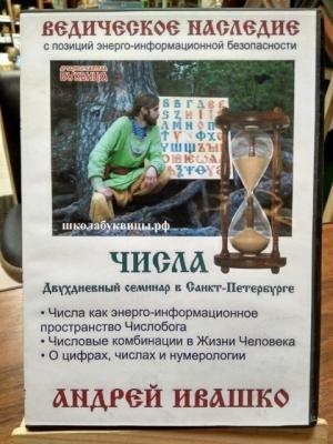 """DVD Ивашко А. """"Числа"""""""