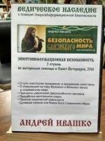 DVD Ивашко А. Энерго-информационная безопасность 2 ступень