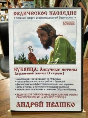 DVD Древнеславянская БУКВИЦА. А.Ивашко