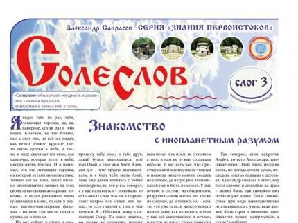 """Саврасов А. """"Солеслов"""" 03"""