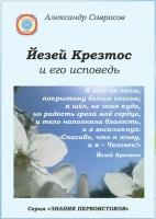 Саврасов А.  Книга 8. Йезей Крезтос и его исповедь