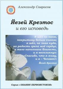Саврасов А. Книга 08. Йезей Крезтос и его исповедь